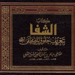 Book | Qadi 'Iyad: Al-Shifa
