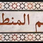 Book on Mantiq | Akhdari: Al-Sullam