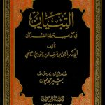 Book | Nawawi: Al-Tibiyan (Adab with the Quran)