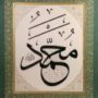 Calligraphy: Layout of the Hilya