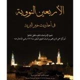 Book | Nawawi: Forty Hadiths - الأربعون النووية