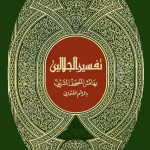 Tafsir of the Noble Quran